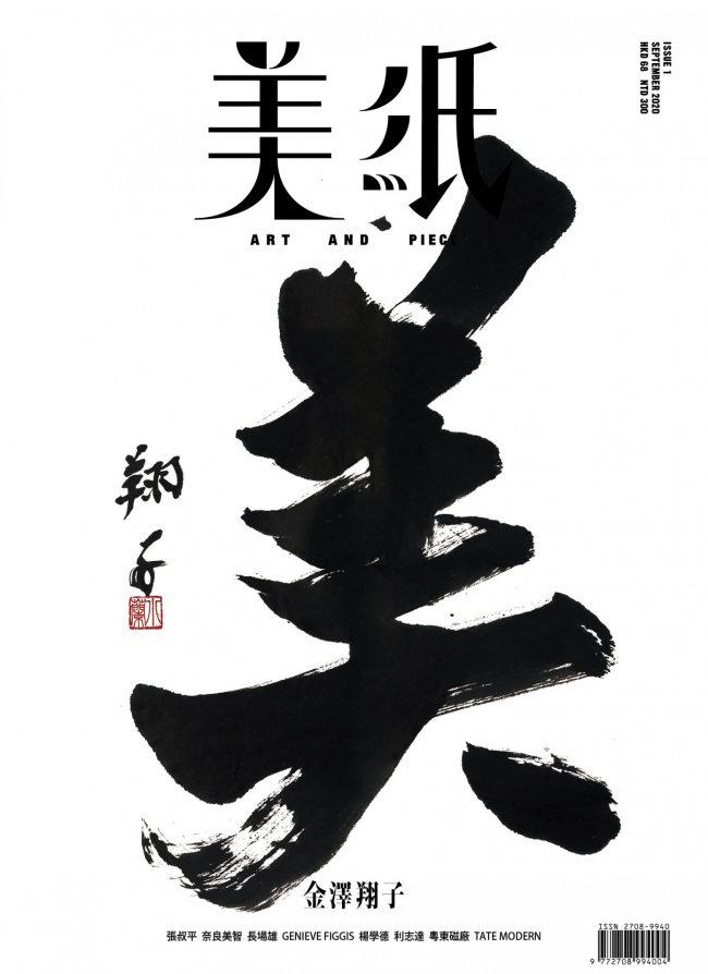 Issue 1 - 金澤翔子