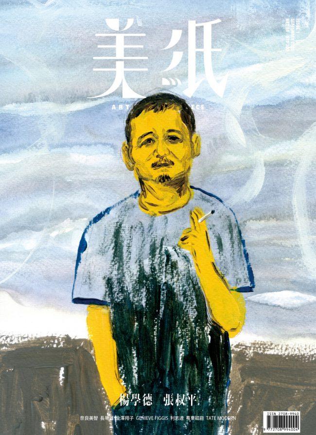 Issue 1 - 楊學德 張叔平