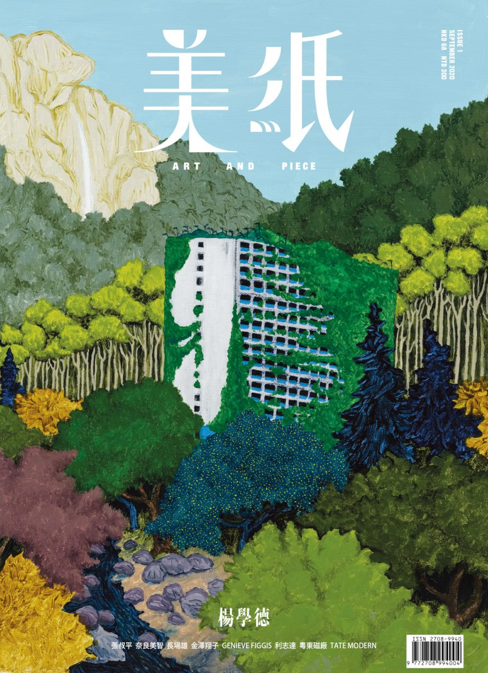 Issue 1 - 楊學德