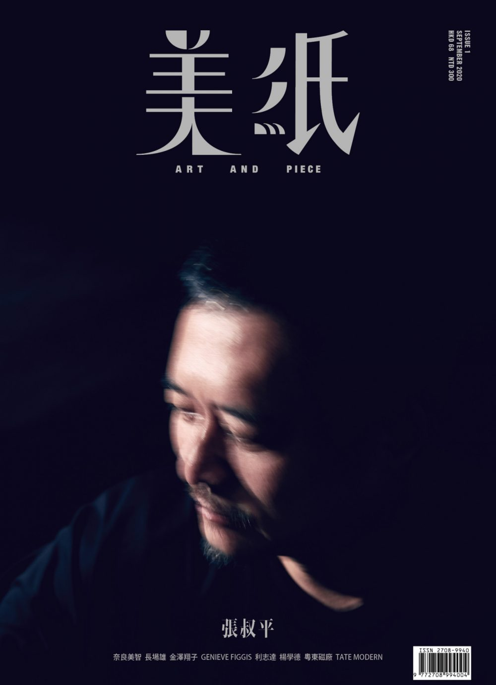 Issue 1 張叔平