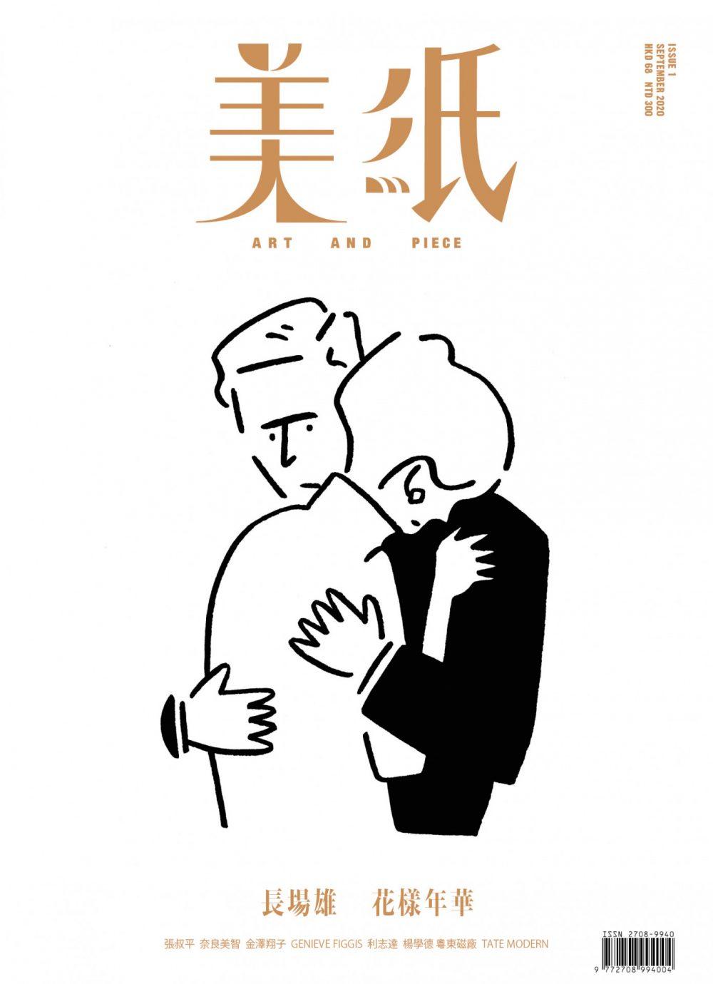 Issue 1 - 長場雄 花樣年華