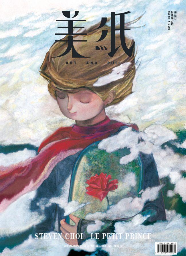 Steven Choi Le Petit Prince