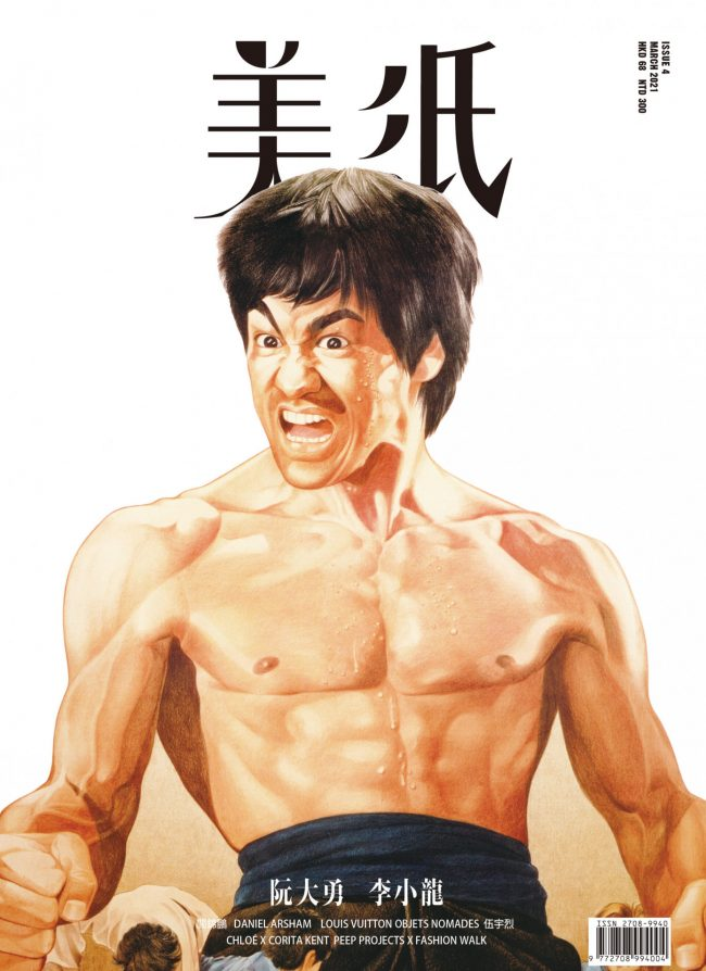 ISSUE 4 – 阮大勇X 李小龍