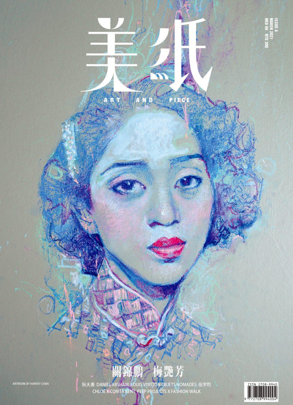 ISSUE 4 – 關錦鵬 X 梅艷芳