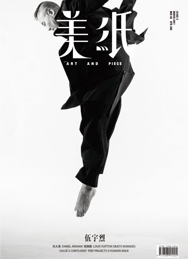ISSUE 4 – 伍宇烈